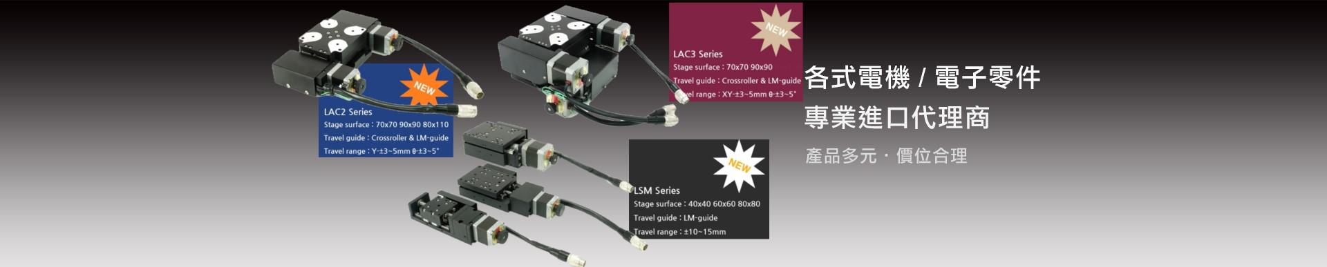 LSM-LAC2-LAC3電動滑台